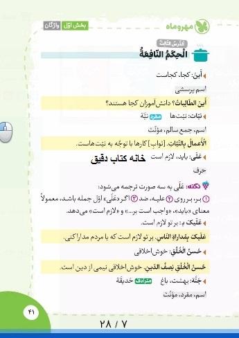 لقمه عربی هفتم