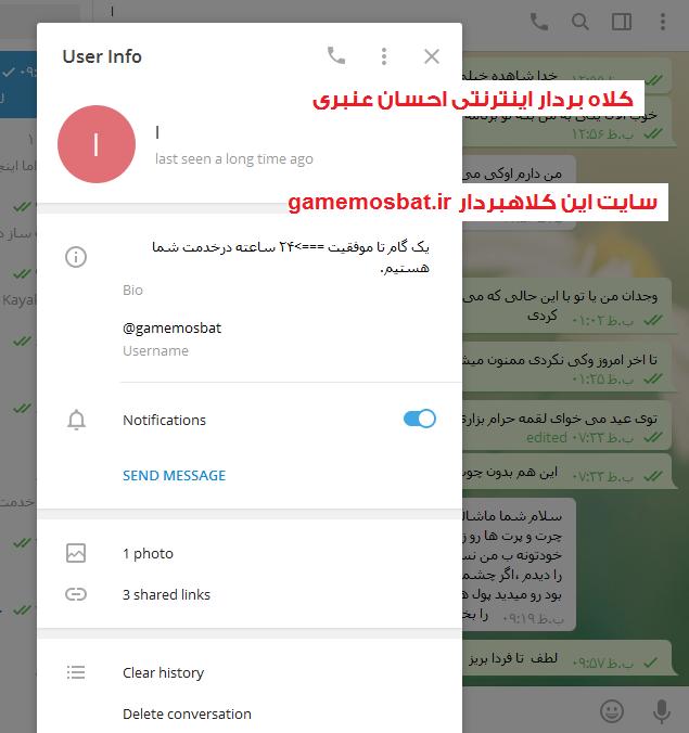 معرفی کلاهبردار اینترنتی احسان عنبری