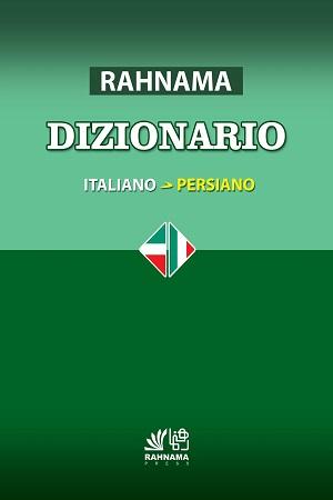 فرهنگ کوچک ایتالیایی - فارسی