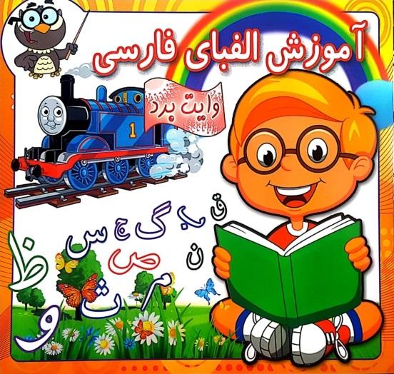 آموزش الفبای فارسی - روی جلد
