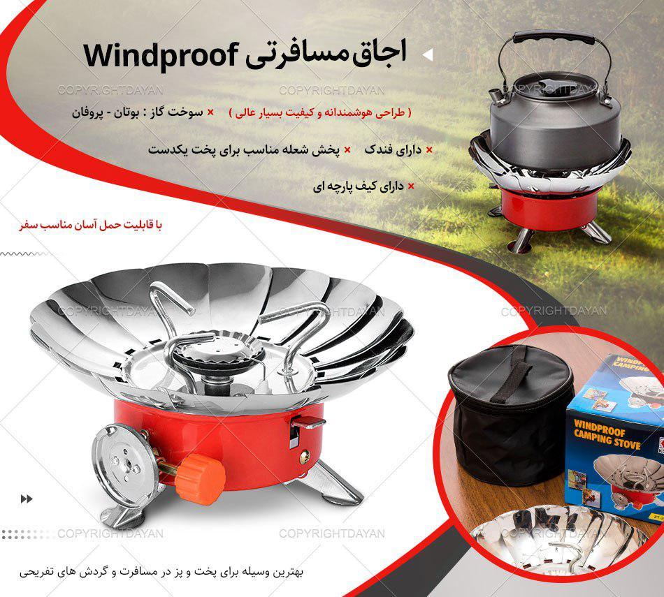 اجاق مسافرتی Windproof ویندپروف