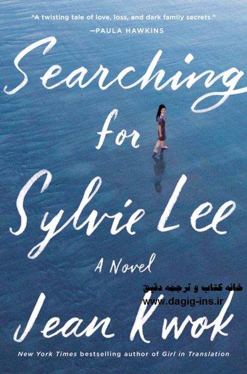 کتاب در جستجوی سیلوی لی