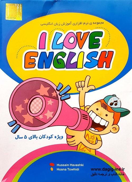 جامع ترین نرم افزار آموزش زبان انگلیسی