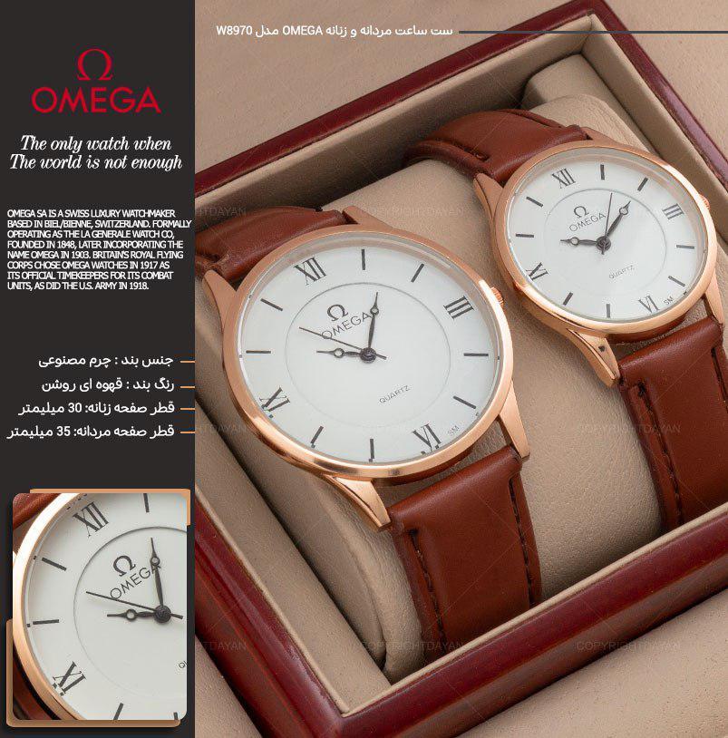 ست ساعت مچی مردانه و زنانه Omega مدل W8970 رنگ قهوه ای