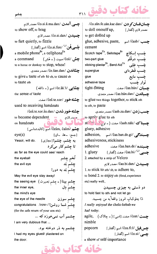 نمونه صفحه فرهنگ لغت کیمیا فارسی به انگلیسی