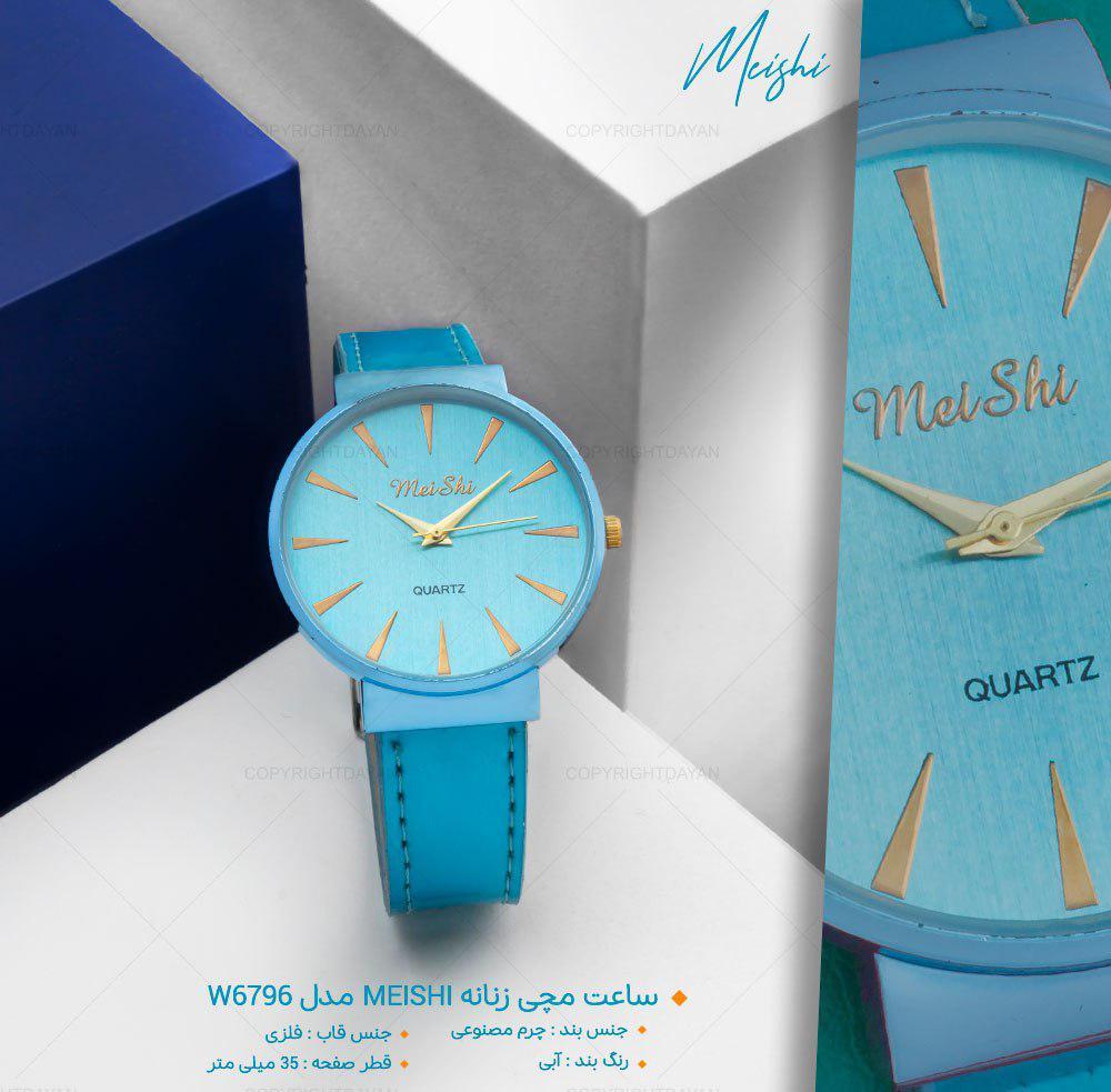 ساعت مچی زنانه Meishi مدل W6796 (آبی)