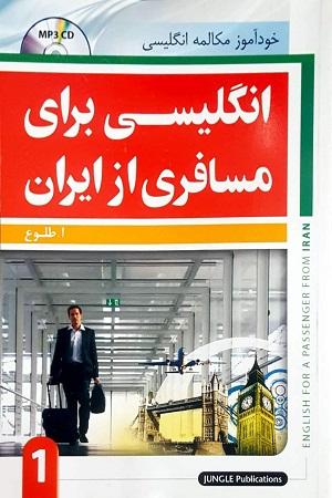 بهترین کتاب مکالمه زبان انگلیسی مسافری از ایران