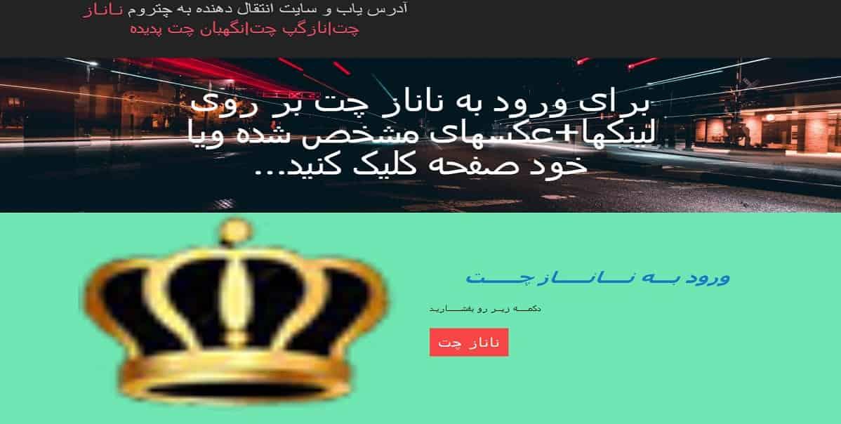 عسل چت ناناز, لیس گپ ایکس, فارسی روم