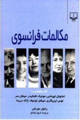 خرید کتاب مکالمات فرانسوی شیوا مقانلو