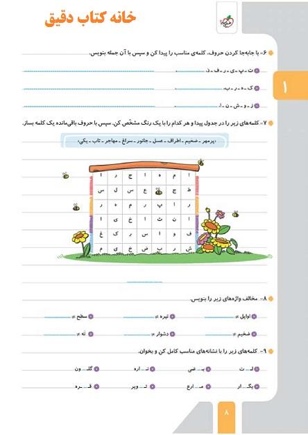 نمونه صفحه کتاب کار خیلی سبز فارسی چهارم