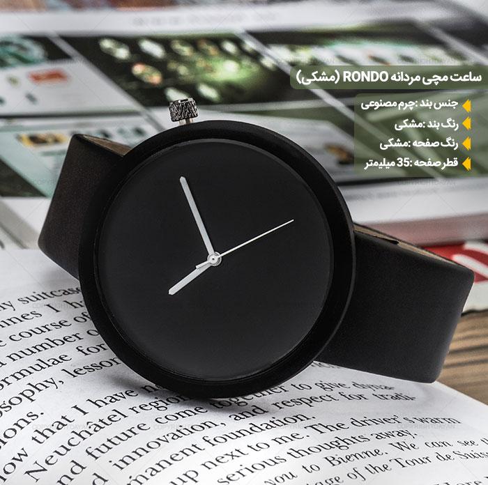 ساعت مچی مردانه رندو Rondo (مشکی رنگ)