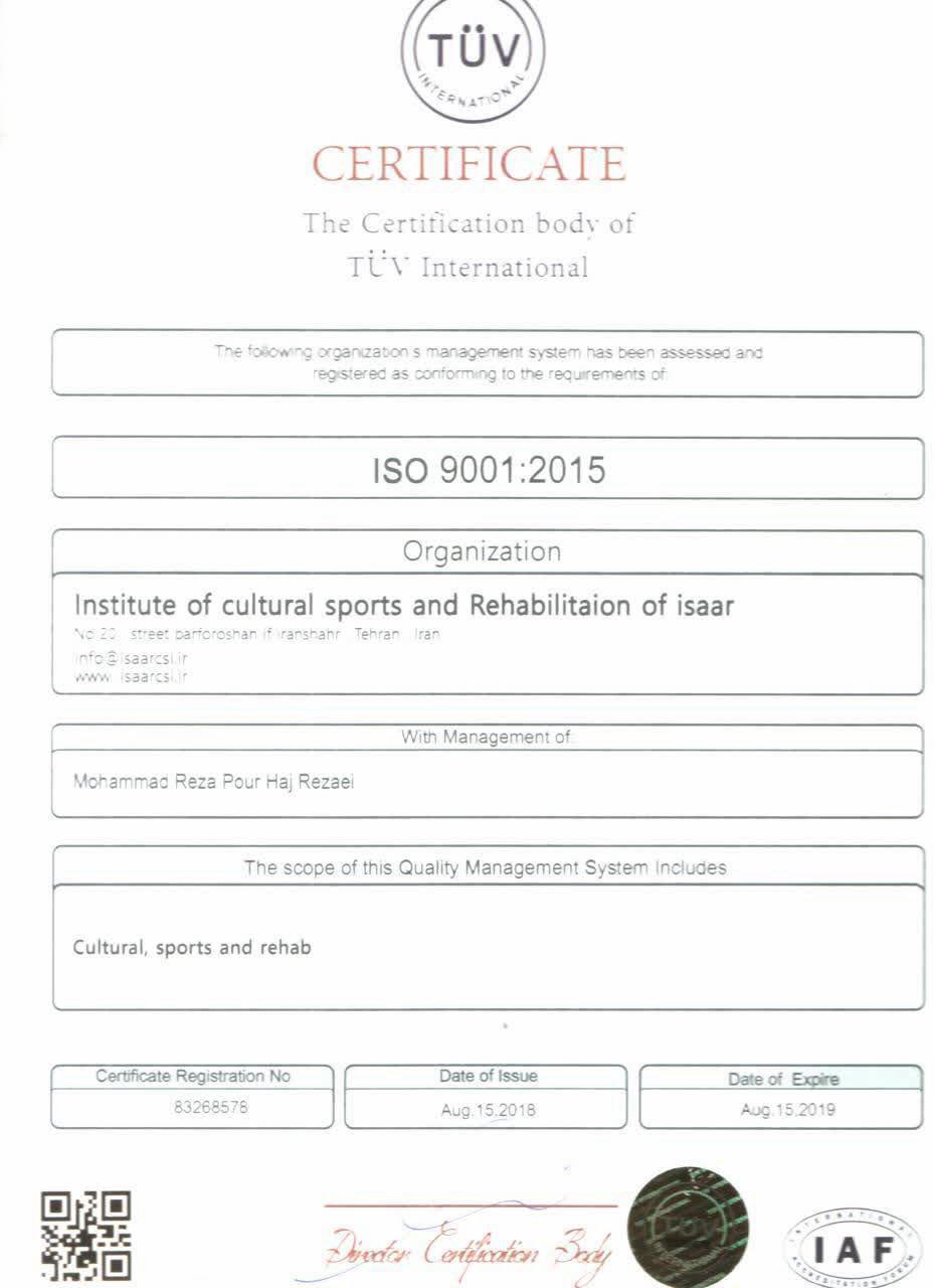 درخشش ایثار، این بار در کسب گواهینامه ISO9001