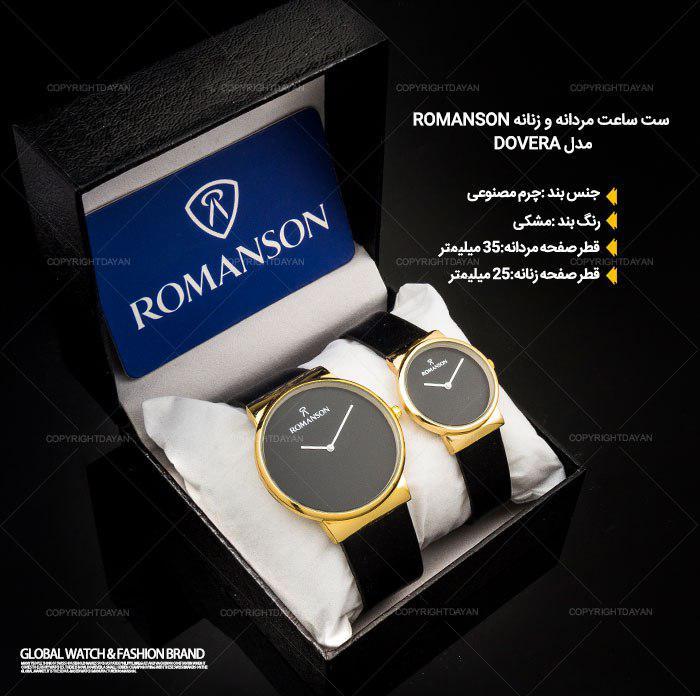 ست ساعت مردانه و زنانه رومانسون Romanson مدل دوورا Dovera(مشکی)