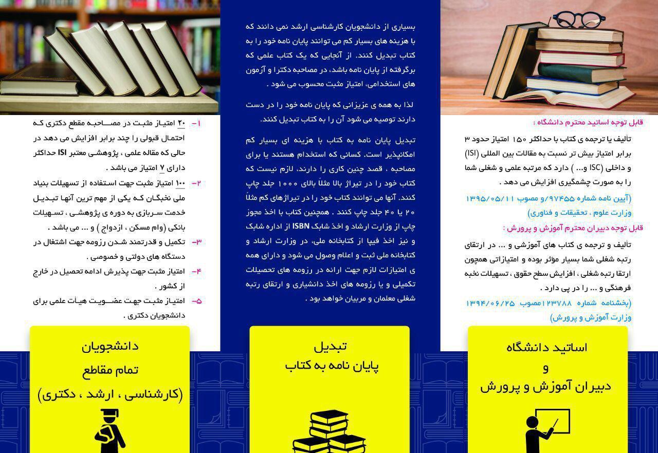خدمات چاپ و استخراج کتاب در موسسه پژوهنده برتر