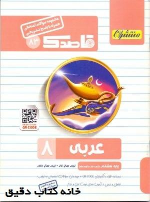 نمونه سوال امتحانی - عربی هشتم قاصدک