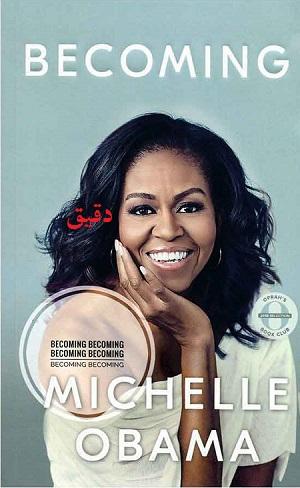خرید کتاب زبان انگلسی becoming شدن میشل اوباما