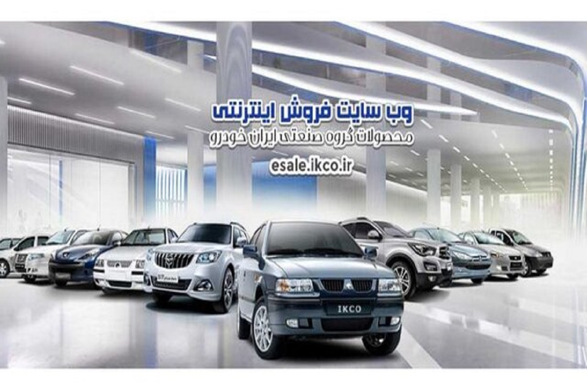 طرح پیش فروش ایران خودرو؛ ویژه فروردین ۱۴۰۰