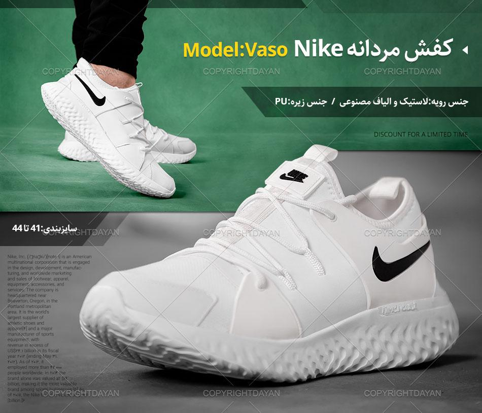 کفش مردانه Nike مدل Vaso (سفید)