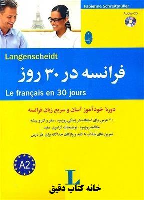 کتاب های آموزش زبان فرانسوی - فرانسه در 30 روز
