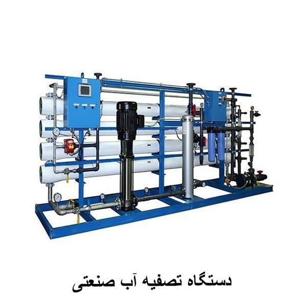 تصفیه آب صنعتی کوچک