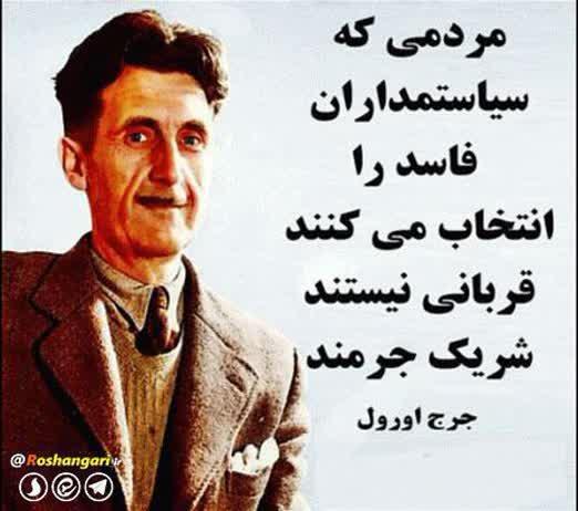تا نیمی از ملت ایران متوجه نشوند که در انتخابات های اخیر اشتباه کرده اند باز هم امثال روحانی ها در پیش است