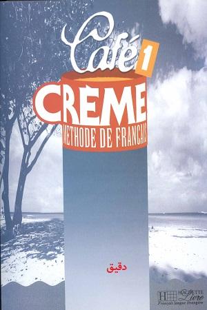 کافه کرم Cafe Creme 1