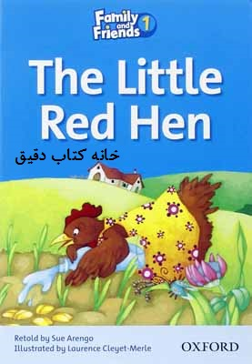 The Little Red Hen مرغ قرمز کوچک (کتاب داستان فمیلی فرندز 1)