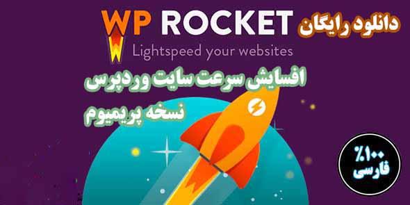 افزونه فارسی بهینه سازی و افزایش سرعت سایت وردپرس