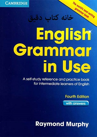 English Grammar in Use 4th گرامر این یوس متوسط