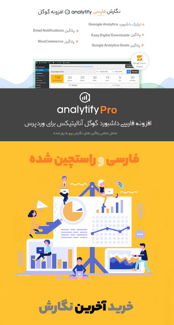 Analytify Pro + Addons : Google Analytics WordPress