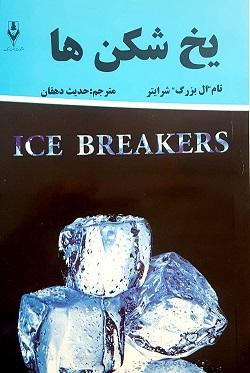خرید کتاب یخ شکن ها