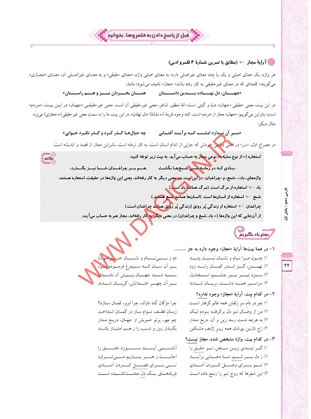 فارسی دهم حمید طالب تبار