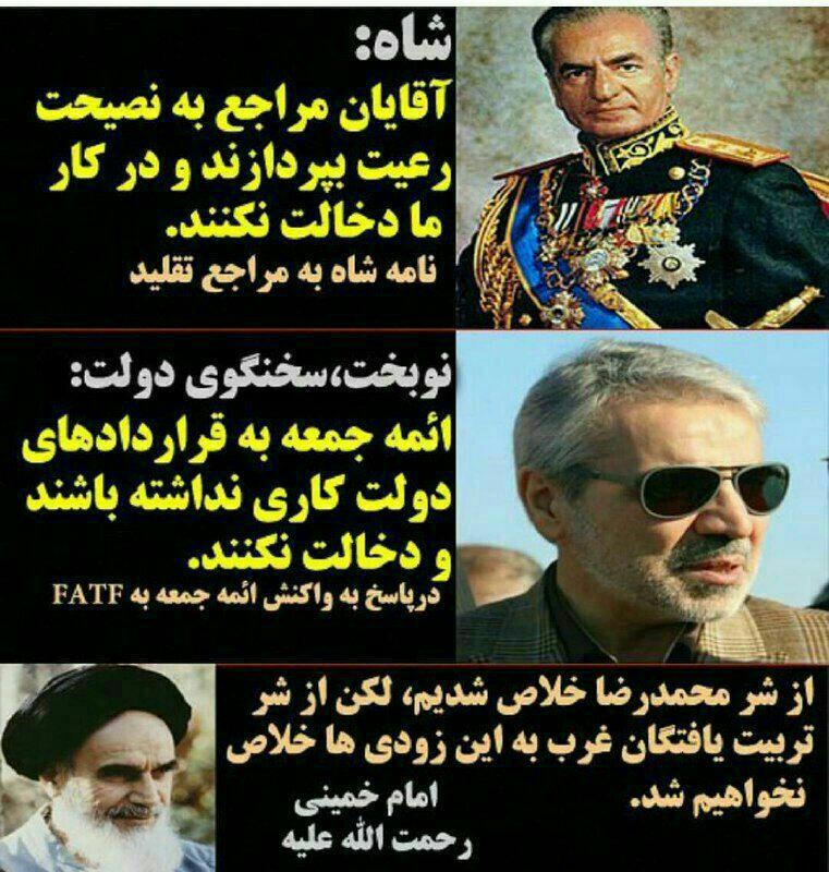 آقای روحانی نانی بود که آقایان رفسنجانی و خاتمی در سفره مردم ایران گذاشتند آقای روحانی و تیم مذاکره کننده اش همگی به نوعی خائن یا جاسوس و یا عاشق رابطه با آمریکا به هر قیمتی هستند