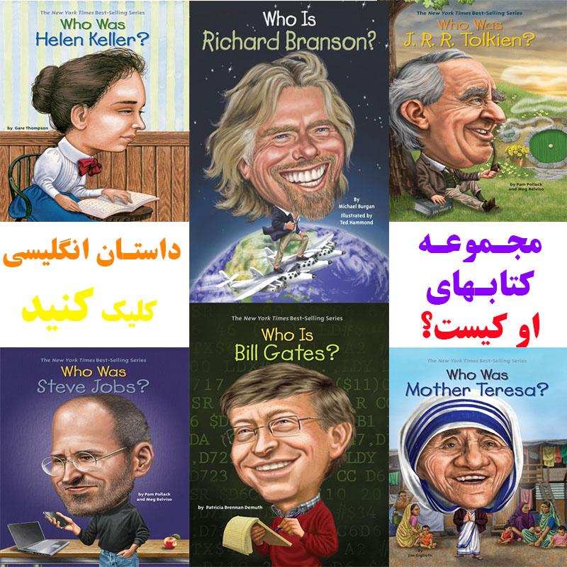 کتاب های داستان زبان انگلیسی بسیار جذاب