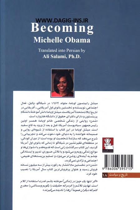پشت جلد ترجمه شدن میشل اوباما ترجمه علی سلامی