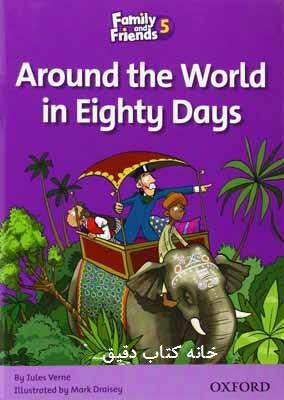 دور دنیا در 80 روز (کتاب داستان فمیلی فرندز 5)
