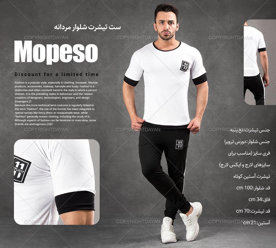 ست تیشرت شلوار مردانه Mopeso
