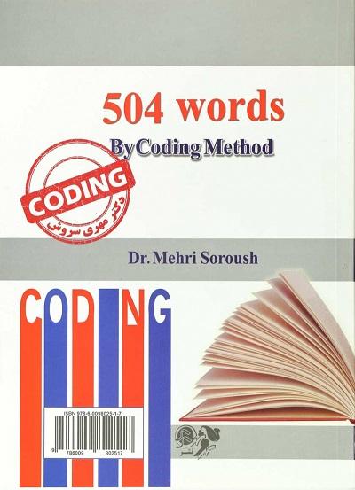 آموزش ۵۰۴ واژه کاملا ضروری به روش کدینگ و ریشه شناسی