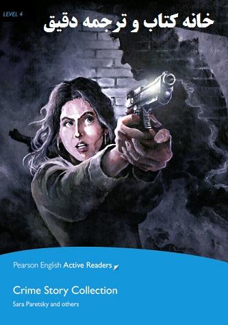 کتاب داستان انگلیسی مجموعه داستانهای جنایی