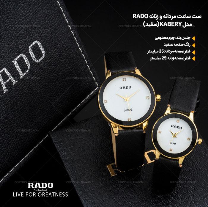 ست ساعت مردانه و زنانه رادو Rado مدل کابری Kabery(سفید)