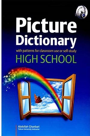 فرهنگ لغت تصویری دبیرستان