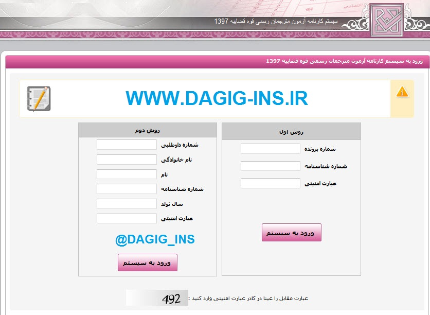 صفحه سیستم كارنامه آزمون مترجمان رسمی قوه قضاييه 1397