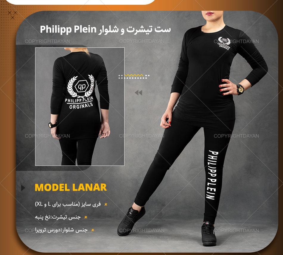 ست تیشرت و شلوار زنانه Philipp Plein مدل لانار Lanar