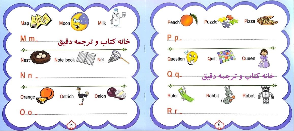 آموزش الفبای انگلیسی-نمونه صفحه داخلی