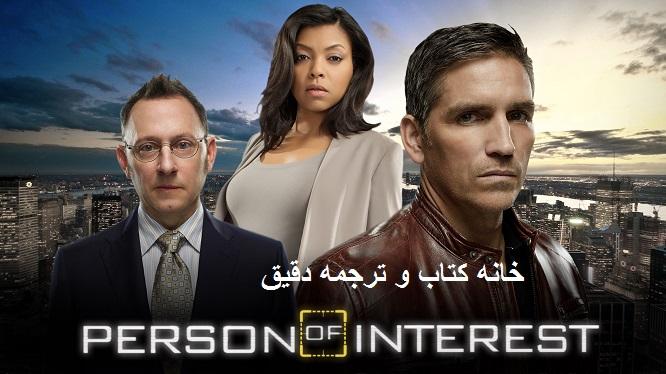 فیلم Person of Interest برای آموزش زبان انگلیسی