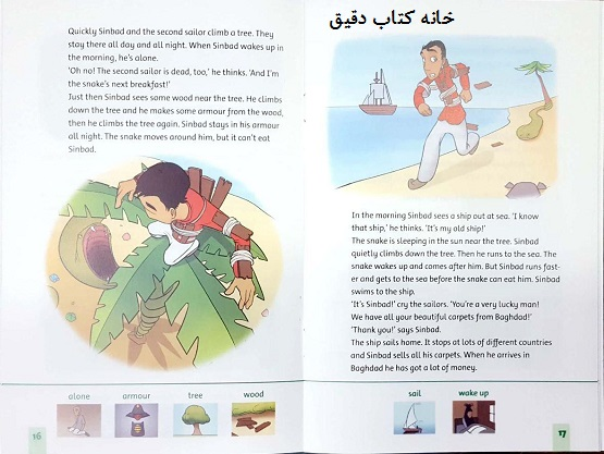 Sinbad سندباد (کتاب داستان فمیلی فرندز 3)