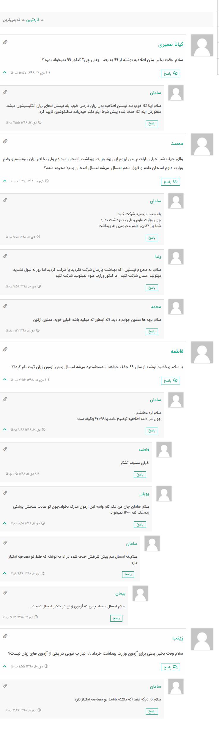 حذف شرط نمره زبان در آزمون جامع دکتری وزارت بهداشت