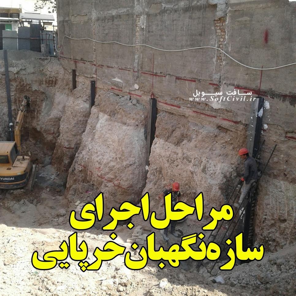اجرای سازه نگهبان خرپایی برای مهار ریزش دیواره گودبرداری شده
