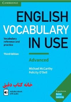 ووکب این یوس ادونس Vocabulary in Use