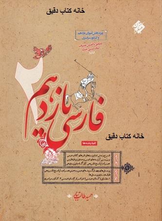 فارسی یازدهم حمید طالب تبار